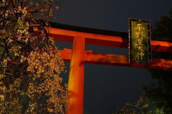平野神社001