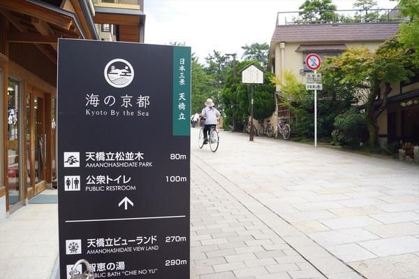 宮津 - 舞鶴006