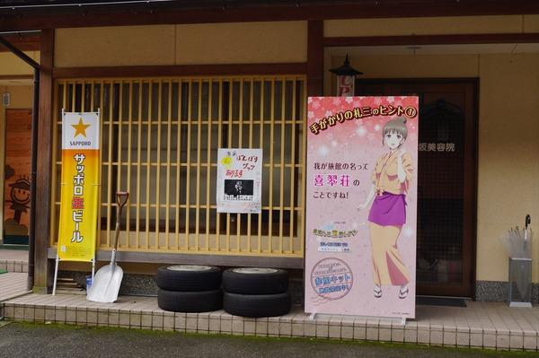 金沢湯涌010