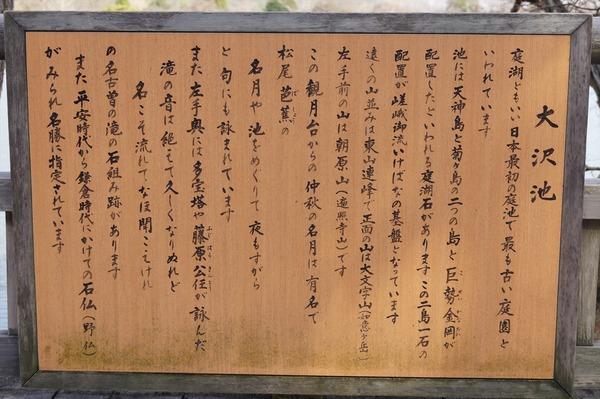 大覚寺027