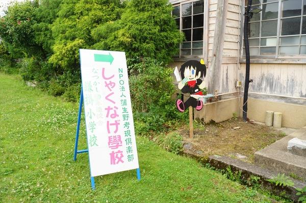 旧鎌掛小学校017