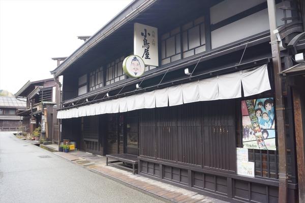 高山氷菓099
