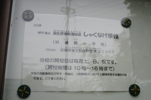 旧鎌掛小学校008