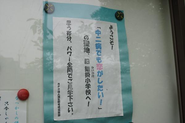 旧鎌掛小学校009