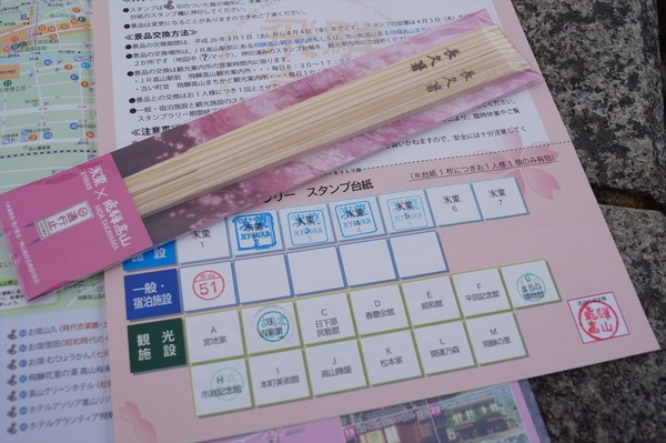 高山氷菓127
