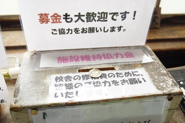旧鎌掛小学校023