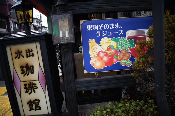 高山氷菓051