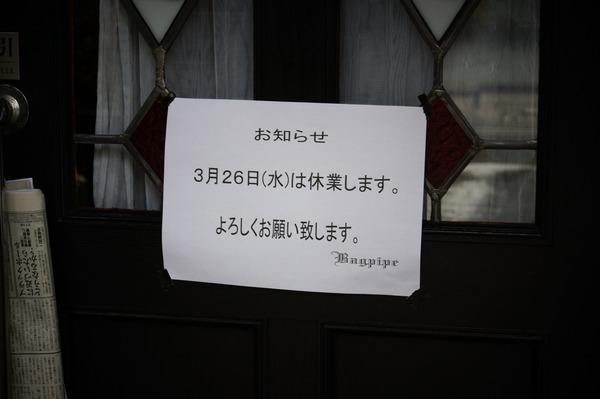 高山氷菓053