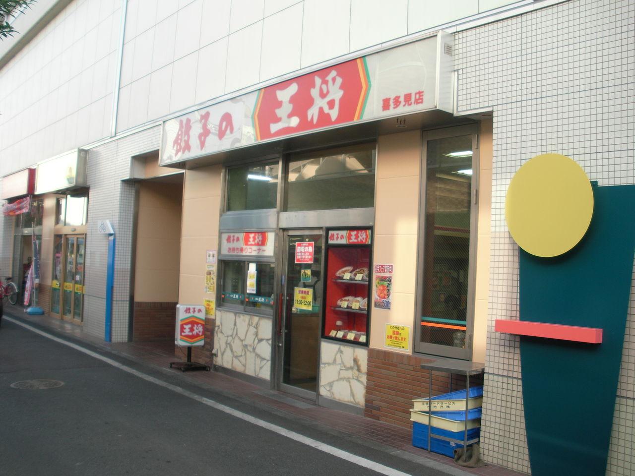餃子の王将 喜多見駅前店