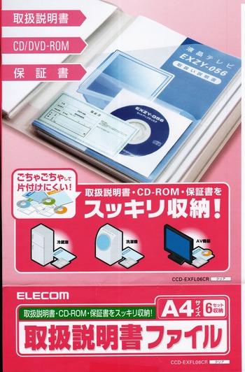 20120225_取扱説明書ファイル_18251