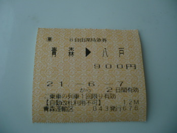P1060640