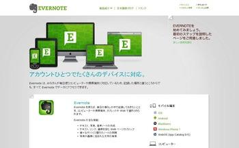 20120608_evernote