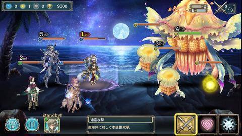 海底に光る海の月幻獣級3