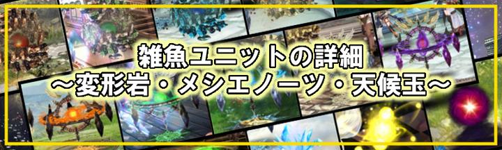 雑魚ユニット2記事top画像