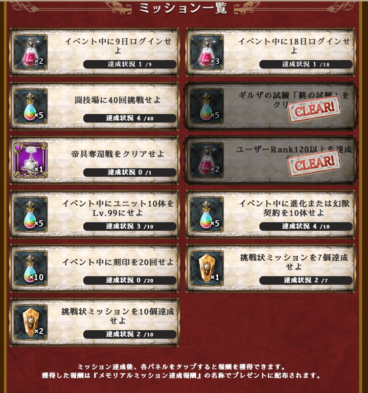 メモリアルミッション1