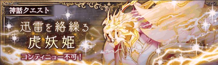 迅雷を絡繰る虎妖姫バナー
