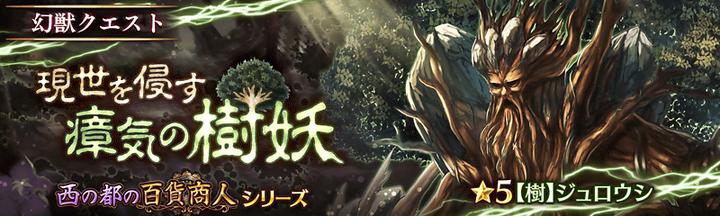 現世を侵す瘴気の樹妖[ジュロウシ]バナー
