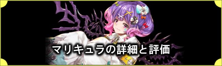 マリキュラ記事top画像