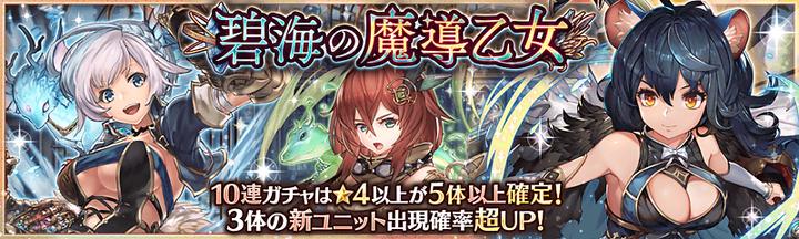 碧海の魔導乙女ガチャ180816