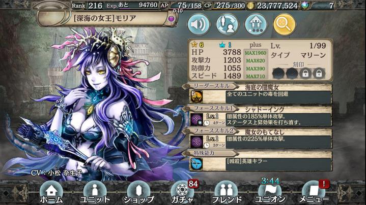 モリア[深海の女王]進化