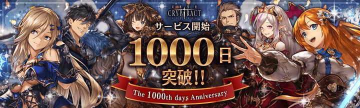 1000日突破キャンペーンバナー