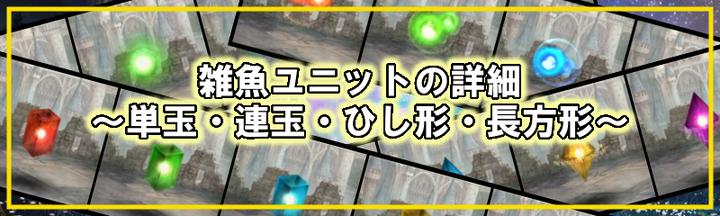 雑魚ユニット1記事top画像