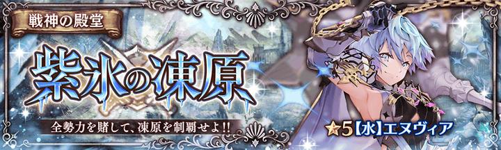 戦神の殿堂 紫氷の凍原バナー
