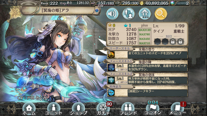アラ[冥海の姫]進化