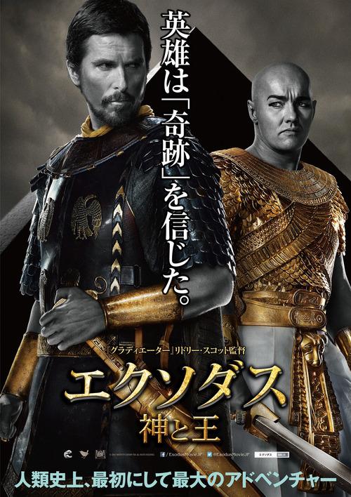 EGK_poster_JPN