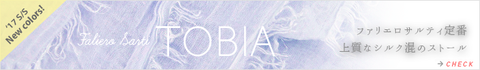 tobia_banner_17ss