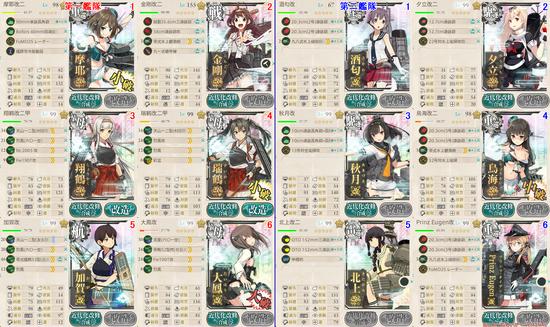 16秋、E-5甲作戦