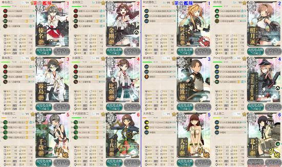 17冬E-3甲編成