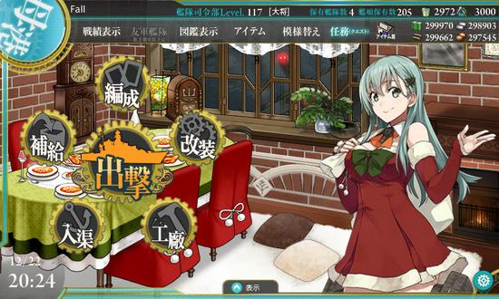 クリスマス鈴谷
