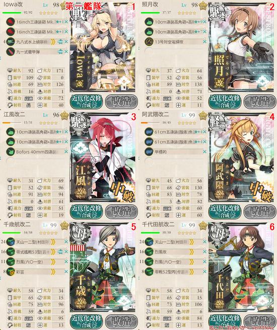 16秋、E-4乙、殲滅