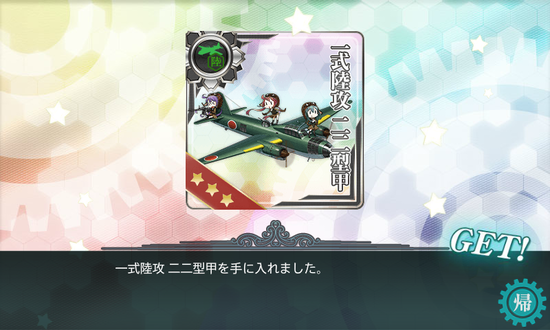 一式陸攻 二二型甲