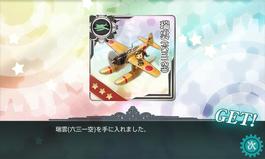 瑞雲631空