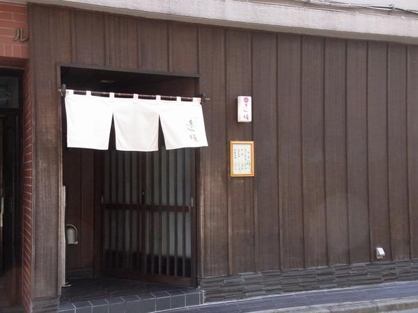 「逢坂」(虎ノ門/天ぷら) : イエス!フォーリンデブ★