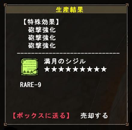 20160711SS03