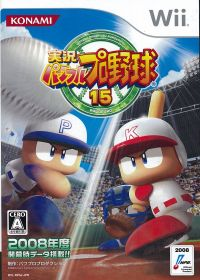 Wii じっきょうパワフルプロ野球15.jpg