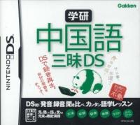 ds ちゅうごくご三昧DS.jpg