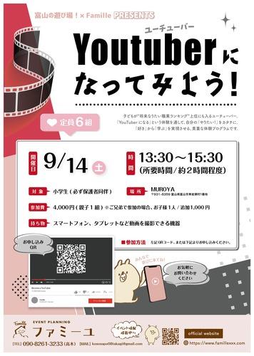 youtubeイベント3-01 (1)