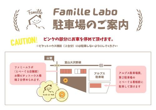 famillelab_駐車場B5 (1)_page-0001