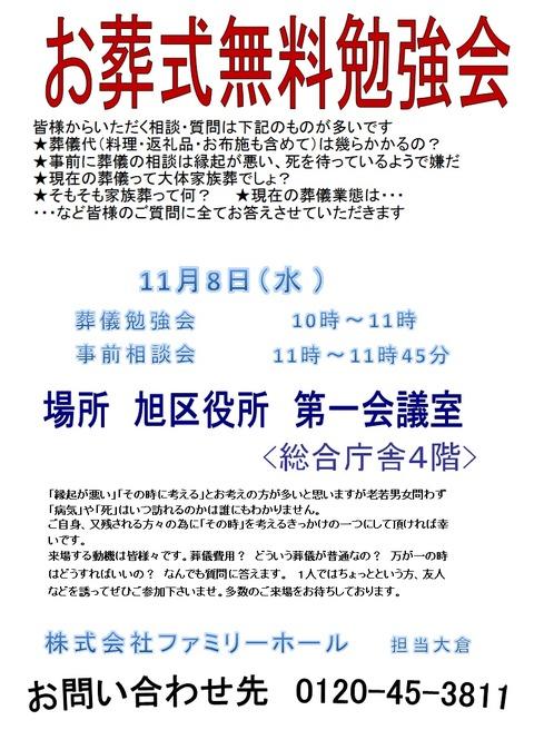 旭公会堂(20171108)
