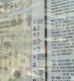 t_P1100144  京都市営バス案内板
