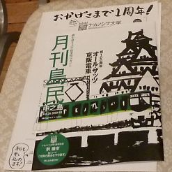 t_P1030917   月刊島民