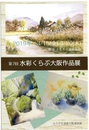 2019水彩くらぶ大阪作品展はがき