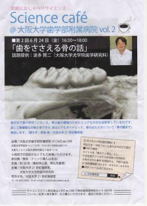 t_20160624 歯と骨の話 阪大歯学部病院 サイエンスカフェ
