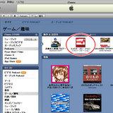 iTunes StoreのPodcast内の「ゲーム/趣味」カテゴリー