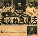 北京的風很大