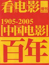 看電影 中国映画100年特集号